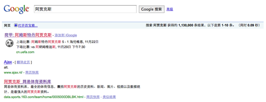 Google China Ajax
